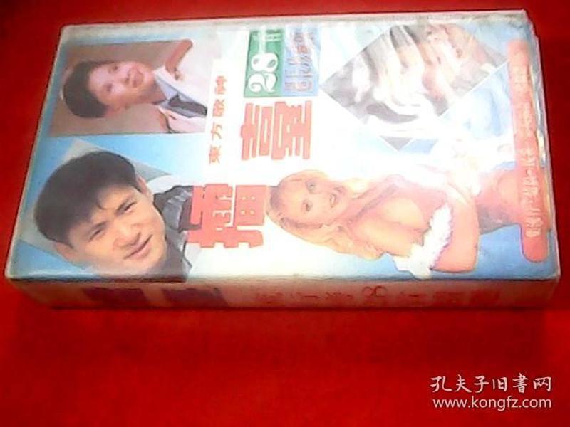 老录像带收藏:《擂台 流行榜28首精选》(东方歌神28首超长珍藏版)