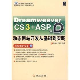 Dream weaver CS3+ASP动态网站开发从基础到实践
