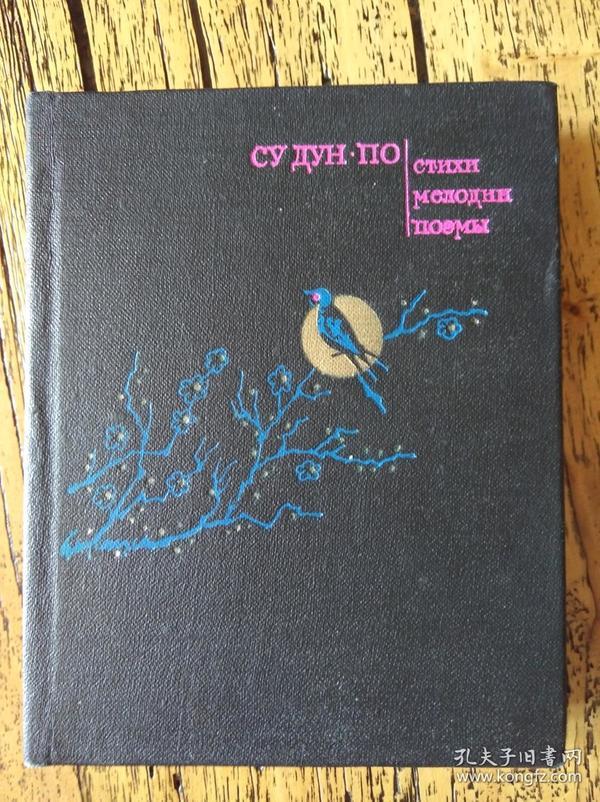苏东坡诗词赋·俄文