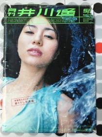 精印原版日本著名模特,影视演员井川遥特制特大写真海报一张 袋装 井川遥:曾出演过 《东京奏鸣曲》《亲爱的医生》《东京公园》等影片