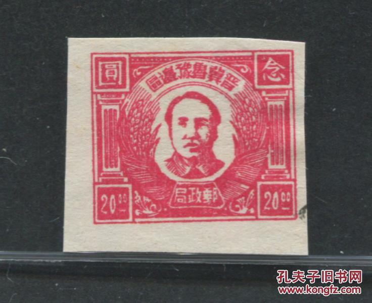解放战争时期华北区邮票 晋冀鲁豫边区JHB-32 嘉禾毛像邮票上品