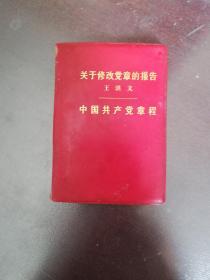 袖珍版 关于修改党章的报告 中国共产党章程