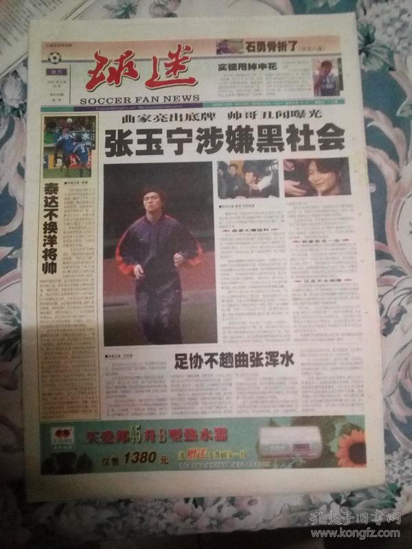 球迷增刊   创刊号  2001
