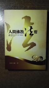 人间佛教法要 国际佛光会世界大会主题演说(1992-2012)(绝对低价,绝对好书,私藏品好,自然旧)