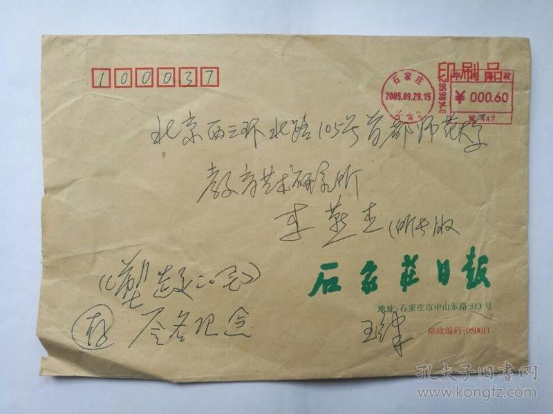 《石家庄日报》文艺部主任,收藏家王律2005年寄李燕杰 信札1页