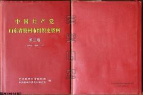 中国共产党山东省胶州市组织史资料 第三卷(1998.1-2007.12)精装本☆