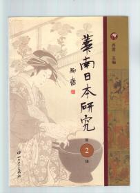 华南日本研究 第2辑