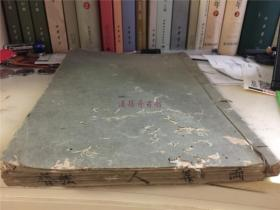 明治传奇小说《两美人》1册全,村井弦斋著。卷前有套印画一张。明治30年初版。