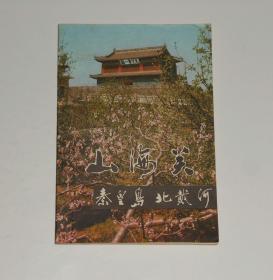 山海关 秦皇岛北戴河  1984年