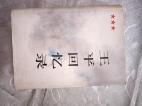 王平回忆录(一版一印)