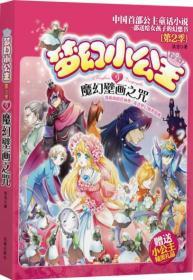 梦幻小公主 第二季 9 魔幻壁画之咒