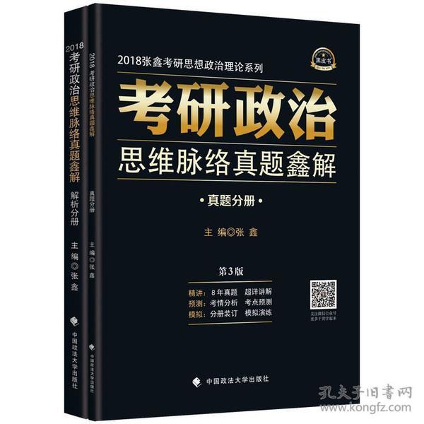2018张鑫考研政治思维脉络真题鑫解