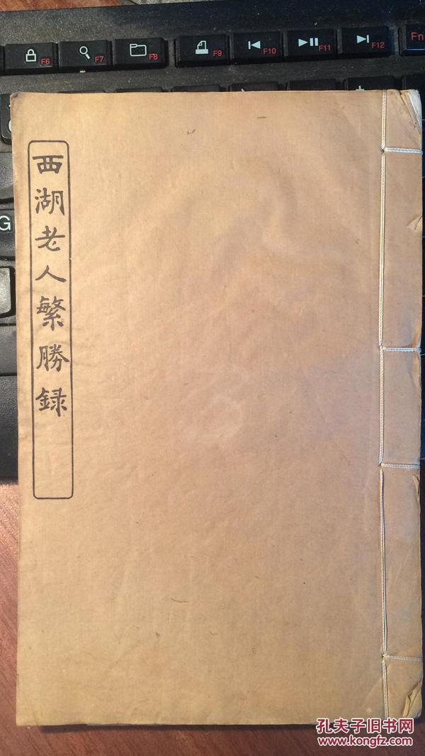 西湖老人繁胜录( 民国初期涵芬楼秘笈本,铅印一册全)