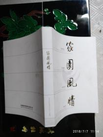 家园风情 :纪念中青旅控股股份有限公司上市10周年