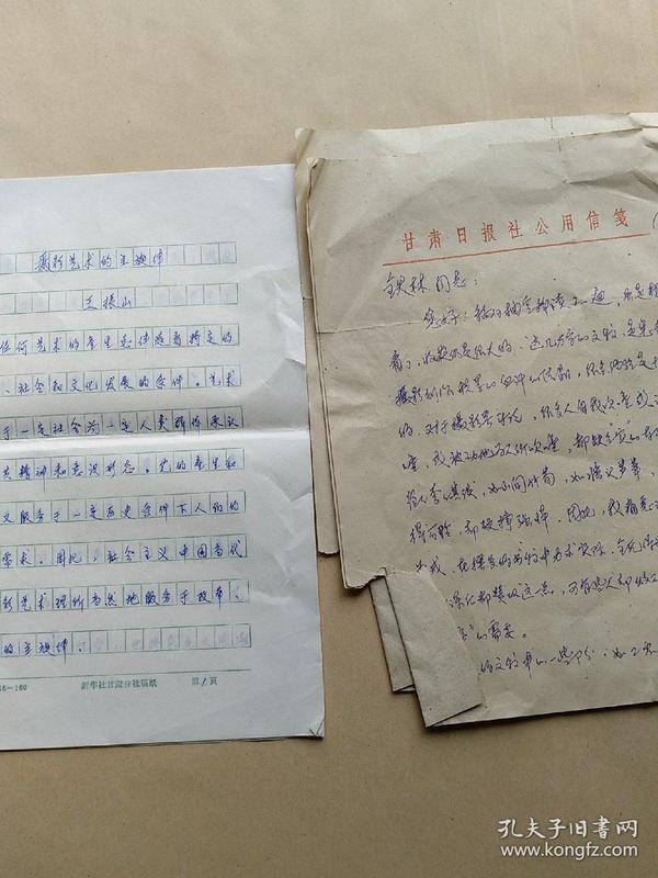 王振山手稿—摄影艺术主旋律、给郑铁林信札2页 【合售】