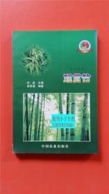 观赏竹 谢孝福 编著 刘金 主编 中国农业出版社 9787109057685