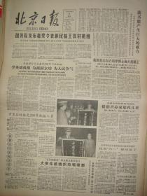 《北京日报》【国务院发布嘉奖令表彰民航王仪轩机组,有照片;我国首次自己培养博士和大批硕士;杀害安珂的三名凶犯被处决;我国第一批十八位博士简介】