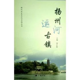 扬州运河古镇