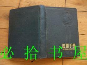 慰问手册 赠给 英勇的中国人民解放军  全国人民慰问人民解放军代表团  空白未用过