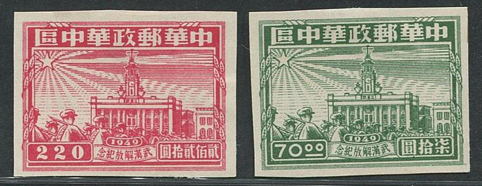 中南解放区JZN11武汉解放纪念无齿邮票新四枚上品