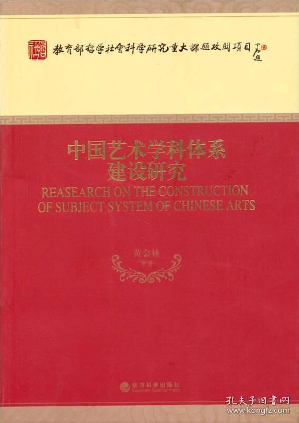 中国艺术学科体系建设研究