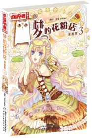 中国卡通·梦的花粉店·漫画书3