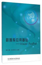 數據庫應用基礎:Visual FoxPro