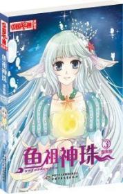 《中国卡通》漫画书--鱼祖神珠3 漫画版