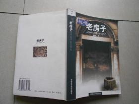 杭州老房子