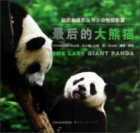 新视角摄影丛书. 动物摄影篇:最后的大熊猫