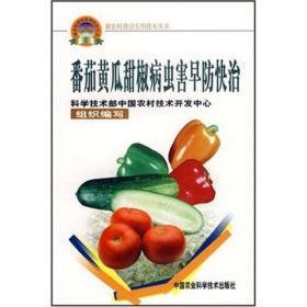 新农村建设实用技术丛书:番茄黄瓜甜椒病虫害早防快治