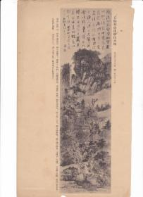 民国  珂罗版 画片 散页【石溪,即髡残】  一张  此画详细标注