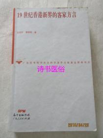 19世纪香港新界的客家方言——庄初升,黄婷婷著(作者签赠本)