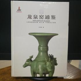 青瓷要览:龙泉窑通鉴