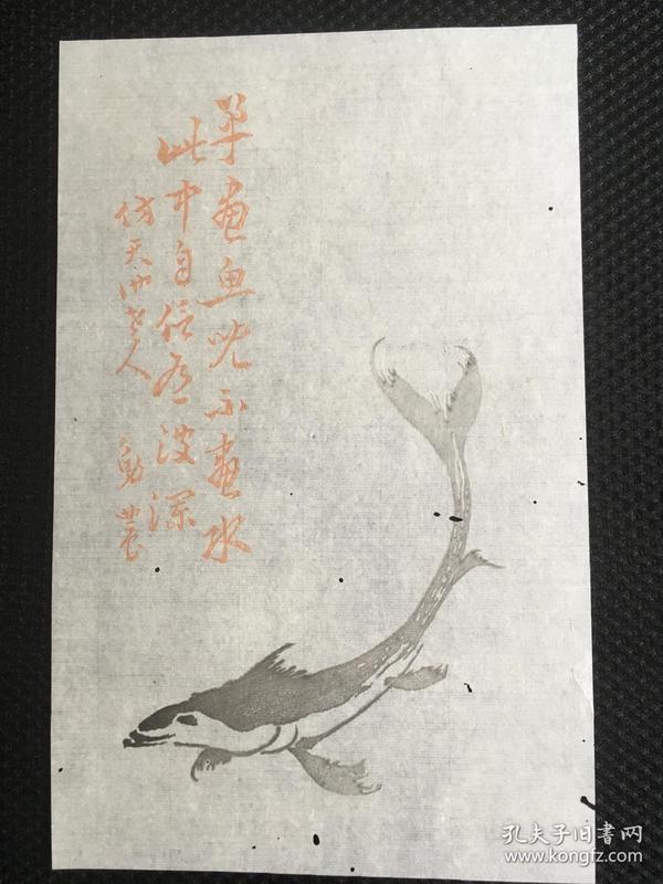 民国荣宝斋 笺纸  邵农(王振声)之4