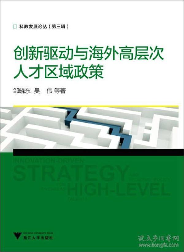 创新驱动与海外高层次人才区域政策