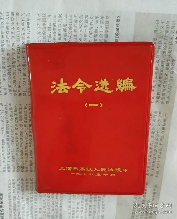法令选编(一)。上海市高级人民法院印。红塑皮。D29。