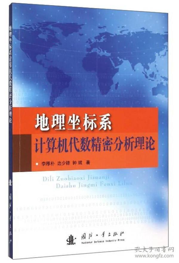 地理坐标系计算机代数精密分析理论