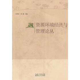 资源环境经济与管理论丛