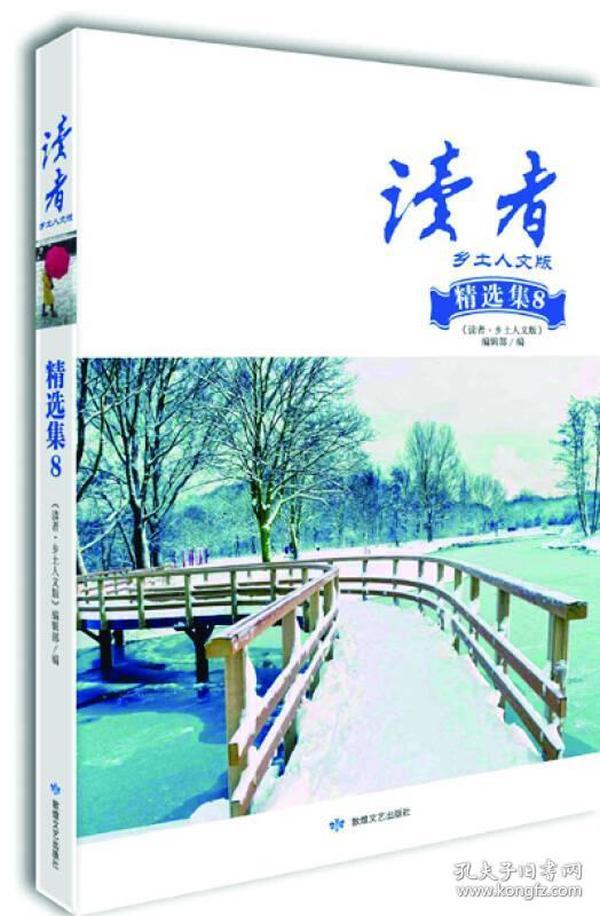 读者·乡土人文版:精选集8