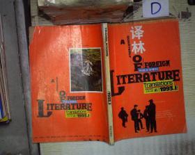 译林  1993  1 。、