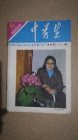 中学生1983年第5期