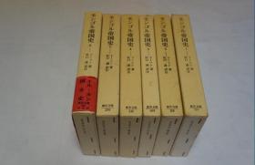 《蒙古帝国史》(6册全)平凡社  1979年