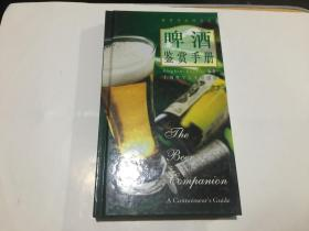 啤酒鉴赏手册【32开精装】
