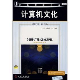 计算机文化(英文版·第10版)