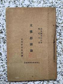 文艺思潮论  k129
