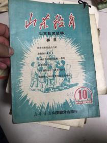 山东教育1950年第10期