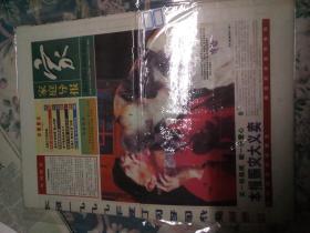 家庭导报  试刊号1998
