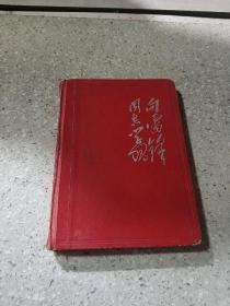 老笔记本:向雷锋同志学习(书内有图片,有笔迹,书内页数被撕)