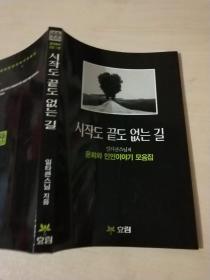 韩文书一本c20-25
